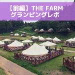 【前編】THE FARM(ザファーム)で誕生日グランピング!ここはほんとに千葉なの?【PR】