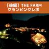 【後編】THE FARMグランピングレポ。夕食とカエルと雨の朝。【PR】