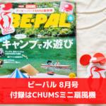 【買ってみた】ビーパル8月号の付録は、CHUMS(チャムス)のミニ扇風機!