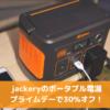 Amazonプライムデーで30%オフ! 大容量ポータブル電源Jackery(ジャクリ)がお得に買えるチャンス