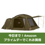【今日まで】Amazonプライムデーセールで買ったものと、お買い得キャンプギア情報