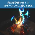 焚き火の色が変わる!?魔法の粉カラーフレイムを試してみた。【PR】