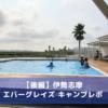 【後編】伊勢志摩エバーグレイズレポ|無料の朝食、プール、カヌー体験