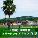 【前編】伊勢志摩エバーグレイズでアメリカンキャンプ!テーマパークのようなキャンプ場