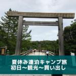 【初日】夏休み4泊三重キャンプ旅|台風と伊勢神宮と新鮮魚介を買い出し