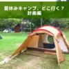 5日間の夏休み連泊キャンプに行ってきた!どこに行こうか計画編