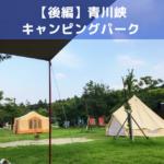 【後編】青川峡キャンピングパーク|プールと川で水遊びの巻