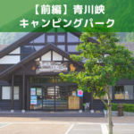【前編】青川峡キャンピングパーク|西日本で有名なキャンプ場についに来た!