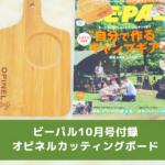 【これは買い】ビーパル10月号の付録は、オピネルカッティングボード!