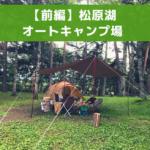 【前編】松原湖高原オートキャンプ場で高原キャンプ!