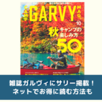 キャンプ雑誌ガルヴィにサリーさん掲載されました!電子書籍でお得に読む方法も。