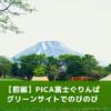【前編】PICA富士ぐりんぱのグリーンサイト(フリーサイト)で広々キャンプ