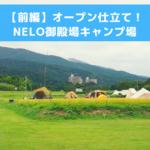 【前編】NELO御殿場(ネロゴテンバ)2019年7月オープンした新しいキャンプ場に行ってきた