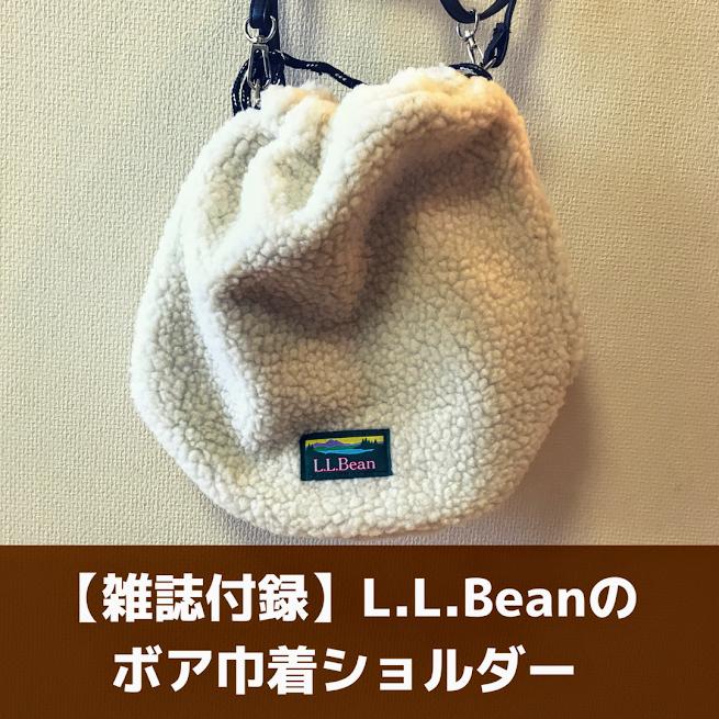 雑誌付録】LLBeanのボア巾着バッグレビュー|otona MUSE(オトナ