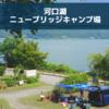 河口湖ニューブリッヂキャンプ場|お盆でも空いていた昭和感溢れるキャンプ場
