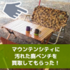 おいくら?マウンテンシティに、汚れた鹿ベンチを買い取りしてもらった!【PR】