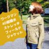 【着てみた】ワークマン|4D超撥水ストレッチフィールドジャケット