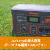 超大容量ポータブル電源「Jackery(ジャクリ)700Wh」をレビュー
