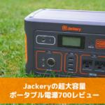 超大容量ポータブル電源「Jackery(ジャクリ)700Wh」をレビュー【PR】