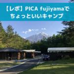 PICA Fujiyama(ピカフジヤマ)で、ちょっといいテントサイトキャンプ