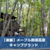 【後編】メープル那須高原キャンプグランドレポ。子供の遊び場いっぱい、施設紹介も。