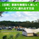 【伝授しよう】家族を無理なく・楽しくキャンプに連れ出す方法