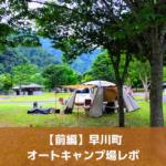 【前編】山梨・早川町オートキャンプ場はいいところだぞぉ~!の巻
