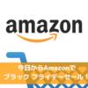 Amazonブラックフライデーセール開始!お買い得キャンプギアは?