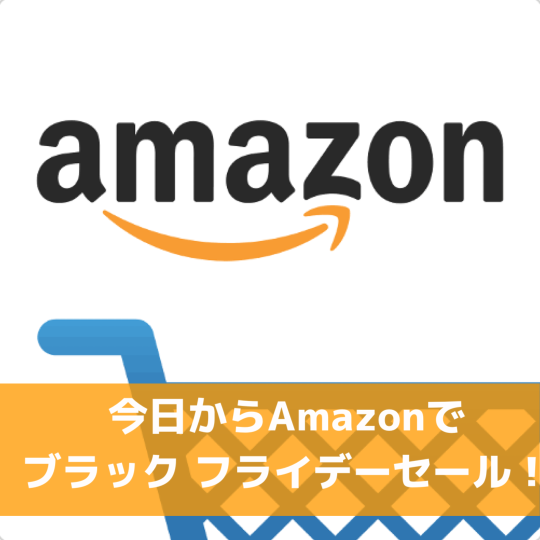 amazon ブラック フライデー