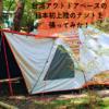 【張ってみた】OutdoorBase(アウトドアベース)のおすすめテント「スカイペンター300」が日本初上陸【PR】