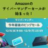 Amazonサイバーマンデーセール始まったよ~。サリーの買ったものとか。