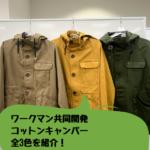 ワークマン共同開発商品「コットンキャンパー」全3色!工場生産の様子も公開