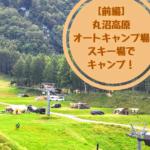 【前編】丸沼高原オートキャンプ場レポ|スキー場でキャンプ!