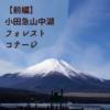 【前編】富士山ドーンと山中湖で誕生日お祝いキャンプ!小田急山中湖フォレストコテージ