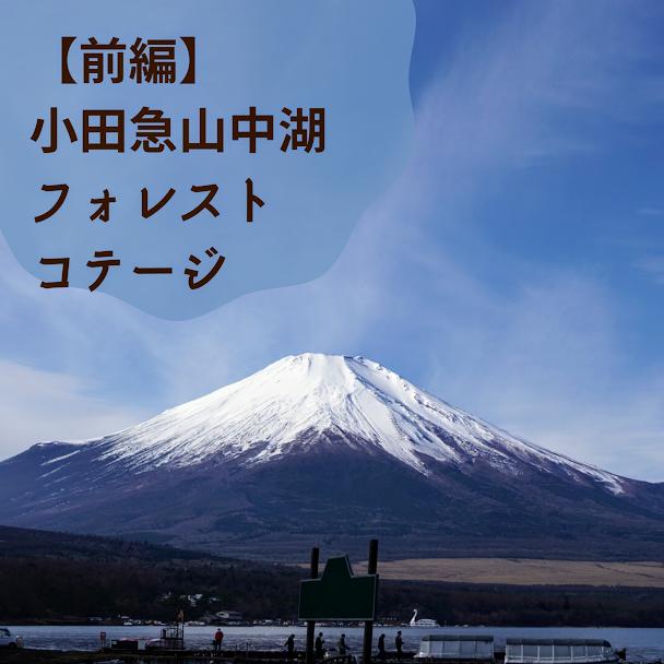 小田急 フォレスト コテージ