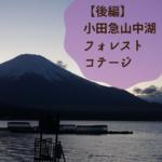 【後編】冬の小田急山中湖フォレストコテージキャンプレポ|暖かグッズも紹介