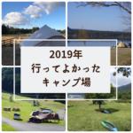 週1キャンパーが、2019年行ってよかった超おすすめキャンプ場を発表します!