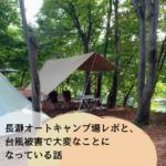 長瀞オートキャンプ場レポと、台風被害で大変なことになっているお話。