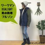 【着てみた】ワークマンDIALIGHTディアライト防水防寒ブルゾン