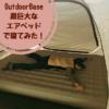1台で家族4人広々使えるエアベッド!OutdoorBaseのハッピーアワーエアベッドを試してみた【PR】