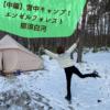 【中編】雪中キャンプの服装チェックも。エンゼルフォレスト那須白河キャンプ場