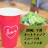 【後編】千葉・オートキャンプ場フルーツ村に行ってきた!