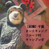 【前編】千葉・オートキャンプ場フルーツ村に行ってきた!