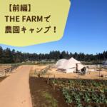 【前編】THE FARM(ザファーム)の持ちこみテントサイトで農園キャンプ!【PR】