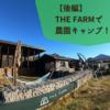 【後編】THE FARM(ザファーム)で農園キャンプ!自分で収穫した野菜で鍋料理♪【PR】