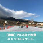 【後編】ぐりんぱでスケートも!寒い寒いキャンプ in PICA富士西湖