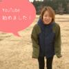 サリーさん、YouTube始めたってよ!