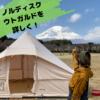 Nordisk(ノルディスク)のウトガルド、冬に超快適テントを紹介します!