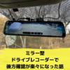 【超快適!】ミラー型ドライブレコーダーでキャンプの運転が楽々になった♪