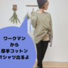 ワークマン・厚手でシンプルなTシャツが新発売!ヘビーウェイトコットンTシャツ【ワークマンアンバサダー】